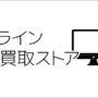 壊れたMacBook Pro,MacBook Air強化買取中!壊れたMacを売るならオンラインMac買取ストア!
