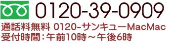 0120-39-0909