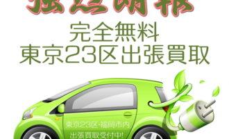 12月16日・17日東京23区完全無料出張買取いたします!Macの買取は、オンラインMac買取ストアにお任せください!