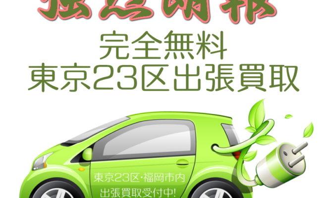 12月9日(日)午前~東京23区の出張買取を行います!Macを売るならオンラインMac買取ストア